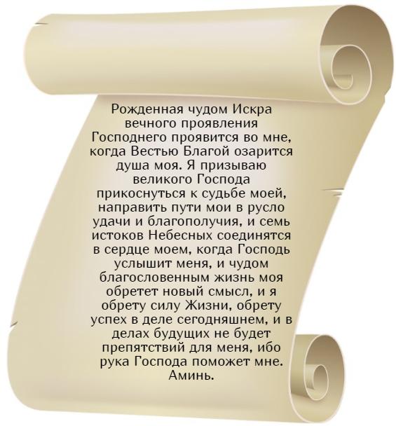 Молитва святому Николаю Чудотворцу: сильная, о помощи, на благополучие и защиту