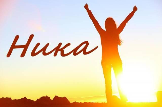 Вероника (Ника): значение имени, характер и судьба, происхождение и толкование, совместимость в любви