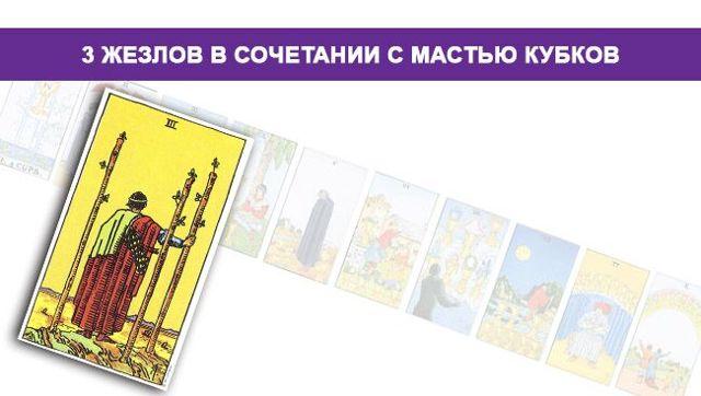 3 Жезлов (Тройка Посохов, Булав): значение аркана Таро, сочетания с другими картами, толкование в гаданиях и раскладах, перевернутая и прямая