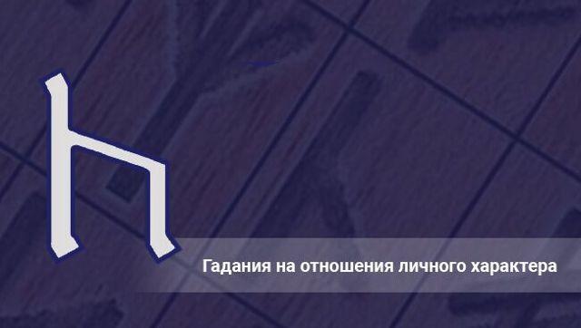 Руна Исток (славянская): значение, фото, любовь и отношения