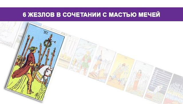 6 Жезлов (Шестерка Посохов, Булав): значение аркана Таро, сочетания с другими картами, толкование в гаданиях и раскладах, перевернутая и прямая