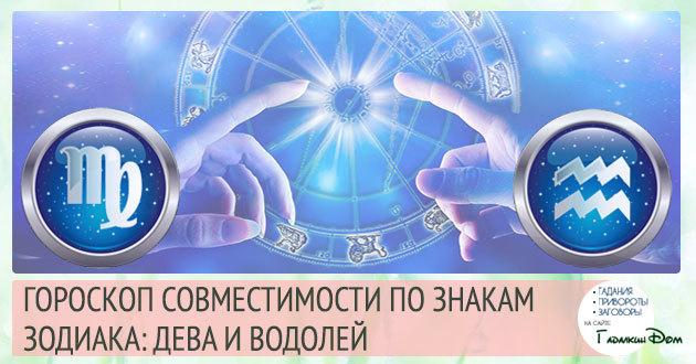 Дева и Водолей: совместимость в любовных отношениях по гороскопу