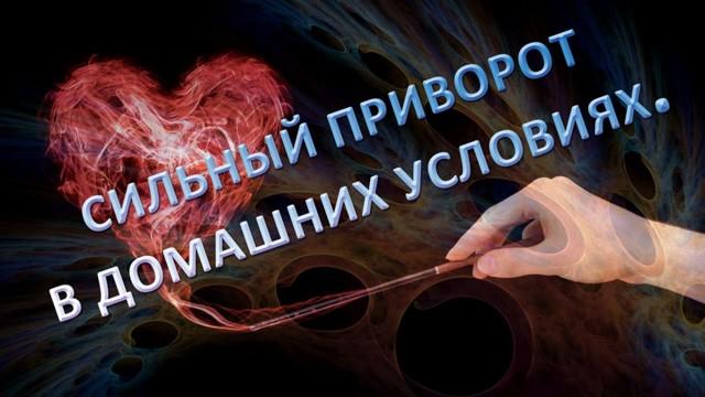 Приворот на любовь мужчины: читать в домашних условиях, на расстоянии