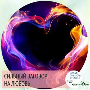 Заговоры на новолуние: обряды, на любовь мужчины, Степановой