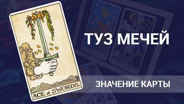 Туз Мечей (1 Клинков, Шпаг): значение аркана Таро, сочетания с другими картами, толкование в гаданиях и раскладах, перевернутый и прямой