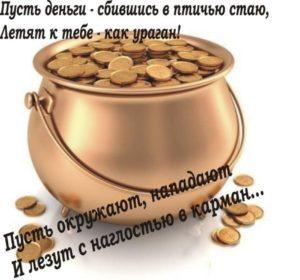 Заговор на деньги в новолуние: читать в домашних условиях, богатство, обряды