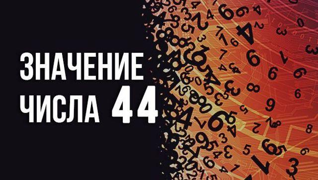 Значение числа 44 в нумерологии
