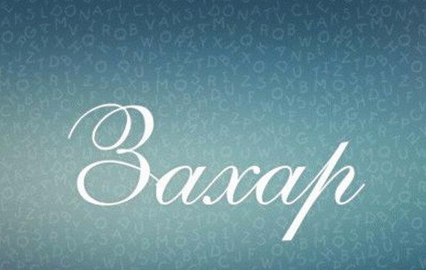 Захар: значение имени, характер и судьба, происхождение и толкование, совместимость в любви