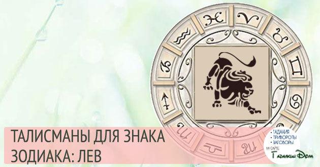 Талисманы для знака зодиака Лев: женщинам и мужчинам, как выбрать, на удачу