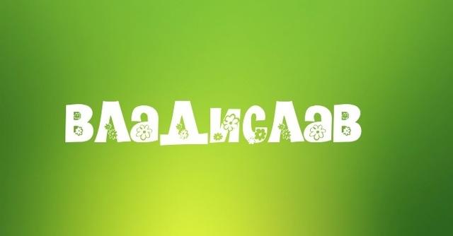Владислава (Влада, Слава): значение имени для девочки, характер и судьба, происхождение и толкование, совместимость в любви