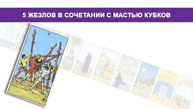 5 Жезлов (Пятерка Посохов, Булав): значение аркана Таро, сочетания с другими картами, толкование в гаданиях и раскладах, перевернутая и прямая