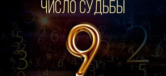 Нумерология: совместимость 9 и 9