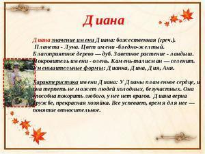 Диана: значение имени, характер и судьба, происхождение и толкование, совместимость в любви
