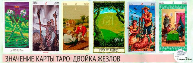 2 Жезлов (Двойка Посохов, Булав): значение аркана Таро, сочетания с другими картами, толкование в гаданиях и раскладах, перевернутая и прямая