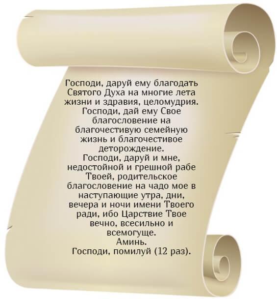 Молитва матери о сыне в армии: Георгию Победоносцу, Николаю Чудотворцу, православная