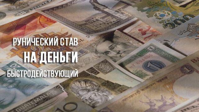 Руны для привлечения денег: став на богатство, процветание и неизбежный успех