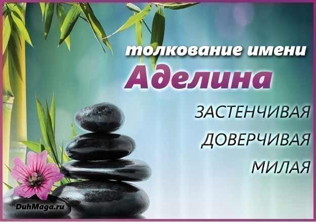 Аделина (Аделаида, Ада): значение имени, характер и судьба, происхождение и толкование, совместимость в любви