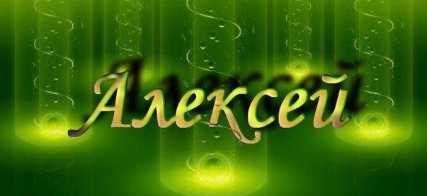 Алексей (Леша, Алекс): значение имени, характер и судьба, происхождение и толкование, совместимость в любви
