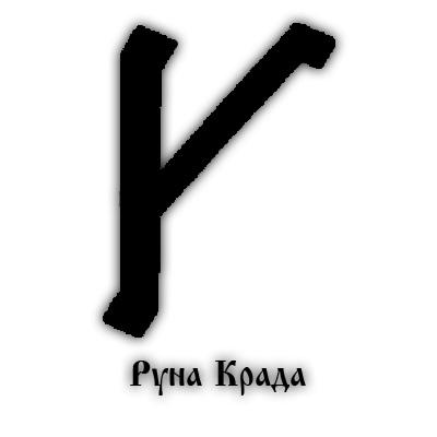 Славянские руны: значение, описание и толкование, древнеславянские обереги