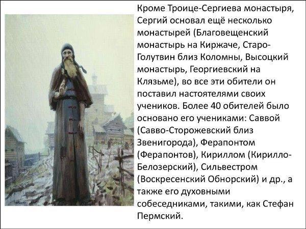 Молитва Сергию Радонежскому: о помощи в делах, здравии, работе
