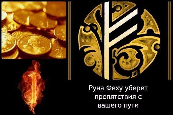 Значение руны Феху (Феу), как правильно рисовать для привлечения денег