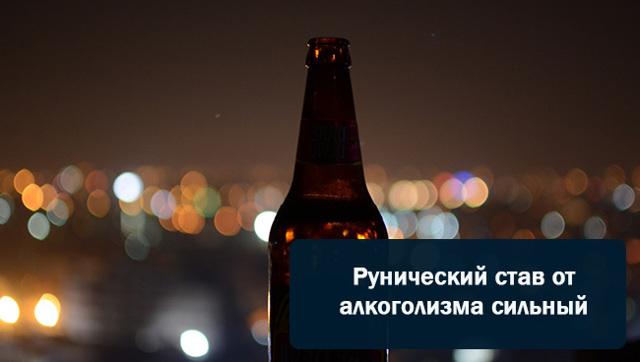Руны от алкоголизма, пьянки, похмелья и зависимости с оговором