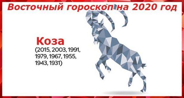 Гороскоп на 2020 год по году рождения для женщины-Козы (Овцы): что ждет в любви и отношениях, деньгах и карьере, прогноз от Глоба и Володиной