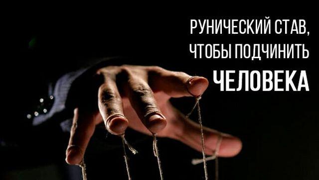 Рабский крест из рун (ты мой раб): как правильно рисовать на подчинение человека