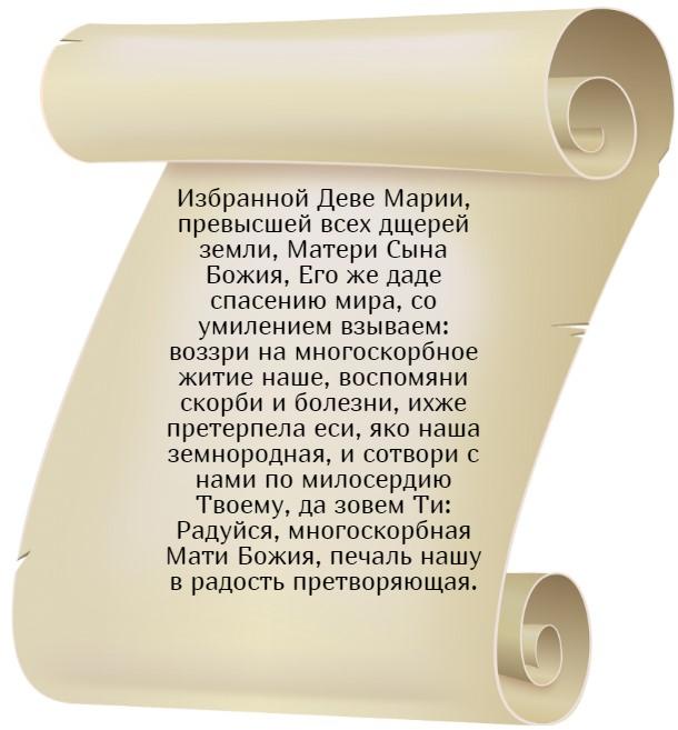 Молитва иконе Божьей Матери «Умягчение злых сердец» (Семистрельная): значение, на русском языке, в чем помогает
