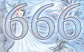 Значение числа 666 в нумерологии