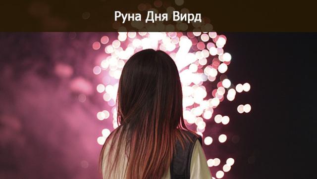 Руна Одина (Вирд, Судьбы): ответ на вопрос, значение пустой руны, толкование в предсказаниях на отношения и любовь
