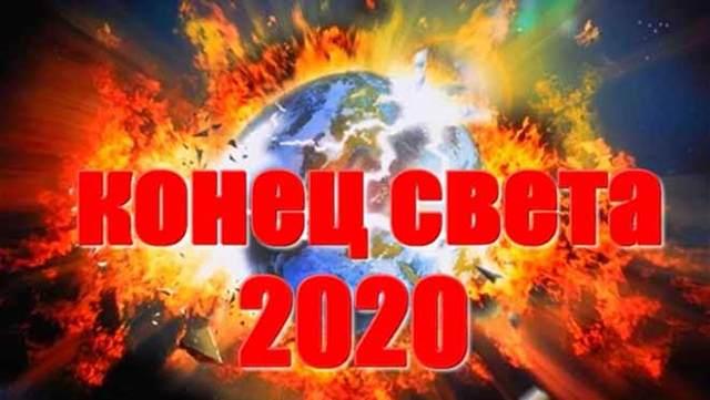 Конец света 2020: вся правда, будет ли Апокалипсис, точная дата и время, когда наступит