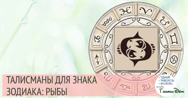 Талисман для знака зодиака Рыбы: мужчинам и женщинам, по дате рождения, на деньги