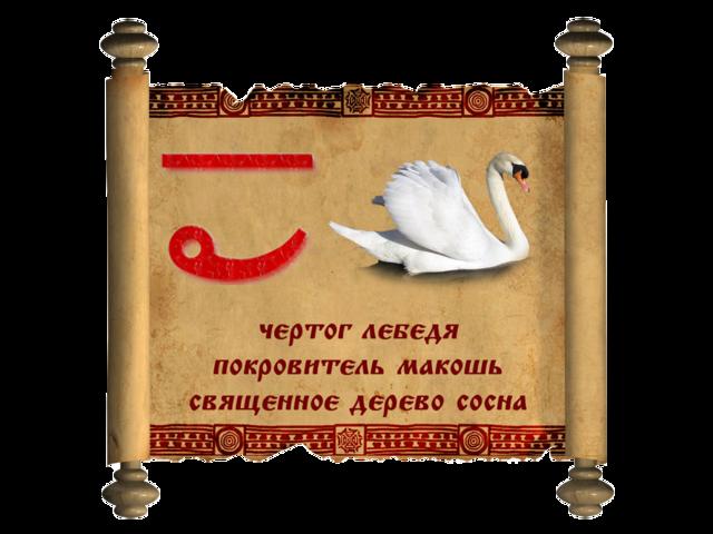 Чертог Лебедя: значение, оберег, толкование