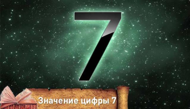 Нумерология: совместимость 7 и 7