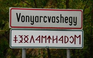 Венгерские (мадьярские) руны: значение и изображение