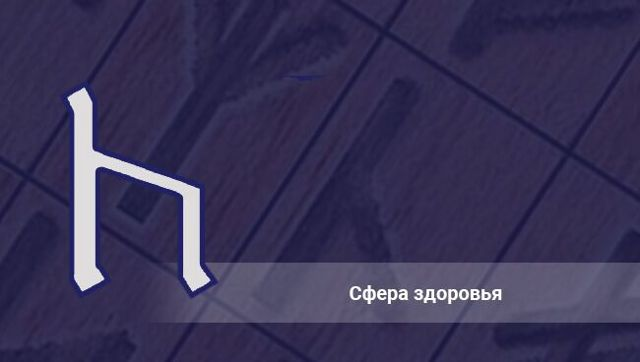Славянская руна Уд (плодородия): значение прямой и перевернутой, фото, тату, оберег, толкование в гаданиях