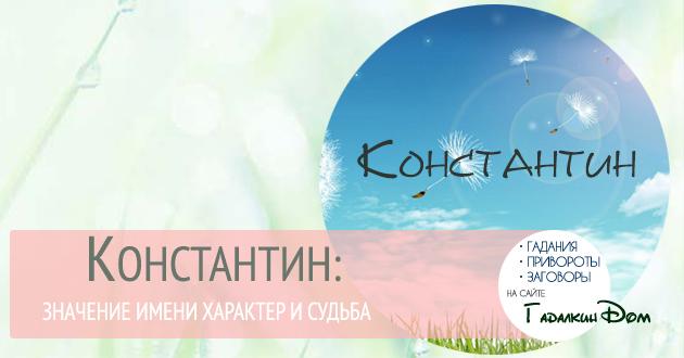 Константин (Костя): значение имени, характер и судьба, происхождение и толкование, совместимость в любви