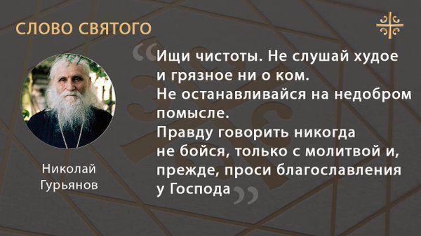 Старец Николай Гурьянов: пророчества и предсказания о будущем России и последних временах