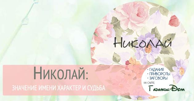 Николай (Коля, Ник): значение имени, характер и судьба, происхождение и толкование, совместимость в любви