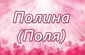 Полина (Аполлинария, Поля): значение имени, характер и судьба, происхождение и толкование, совместимость в любви