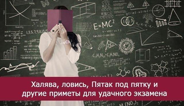 Заговор на сдачу экзамена (сессии) в 2020 году: читать перед, родителям, удачно