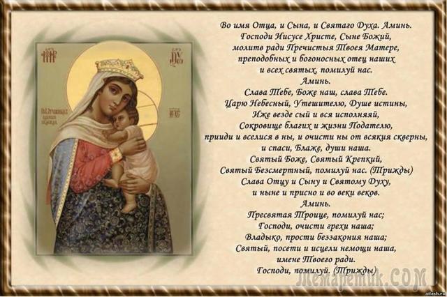 Молитва о сохранении беременности при угрозе выкидыша: на ранних сроках, к господу богу