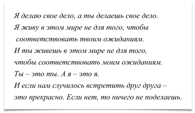 Молитва гештальтиста Фредерика Перлза: в оригинале