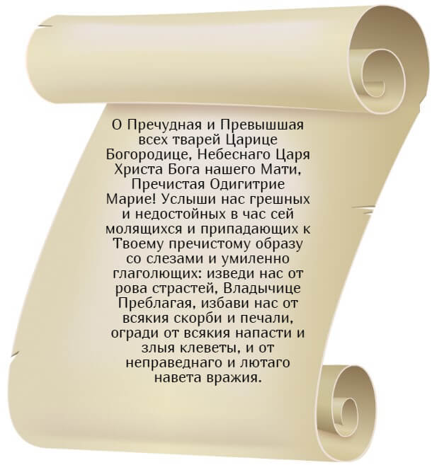 Молитва иконе Божьей Матери «Казанской»: сильная, о помощи в жизни, здравии