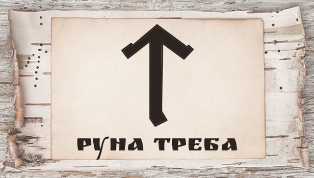 Славянская руна Треба: значение прямой и перевернутой, фото, тату, оберег, использование в гаданиях