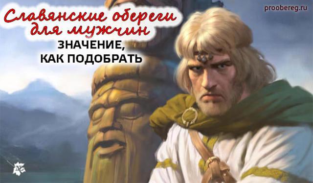 Славянские обереги для мужчин: их значение, по дате рождения, самые сильные