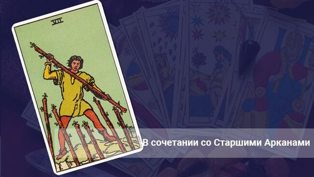 7 Жезлов (Семерка Посохов, Булав): значение аркана Таро, сочетания с другими картами, толкование в гаданиях и раскладах, перевернутая и прямая