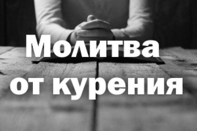 Молитва от курения: читать самому курильщику, если нет силы воли, православная
