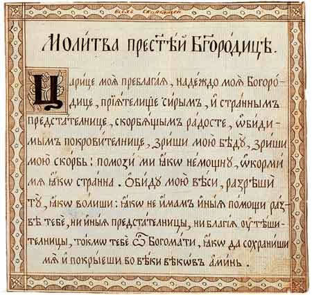 Молитва «Милосердия двери отверзи нам»: Богородице, текст